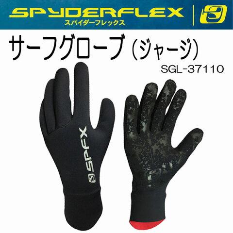 SpyderFlex スパイダーフレックス サーフグローブ SURF GLOVES ウェイクボード 手袋 防寒 ジャージタイプ SGL-37110 サーフィン ウィンターグローブ  メーカー在庫確認します