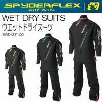 SPYDERFLEX スパイダーフレックス  メンズ ドライスーツ SWD-37100 ■既製スーツ■ SWD37100 ウエイクボード用【送料無料】 メーカー在庫確認しますの画像