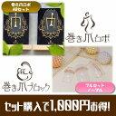 巻き爪ロボ ABセット / 巻き爪ブロックフルセットノーマル お買い得セット【巻き爪