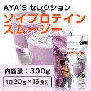 健康的なダイエット・美ボディーを目指す女性に!『AYA'Sセレクション スーパーフード ソイプロテインスムージー』300g(1日20g×15日分)添付の計量スプーン付