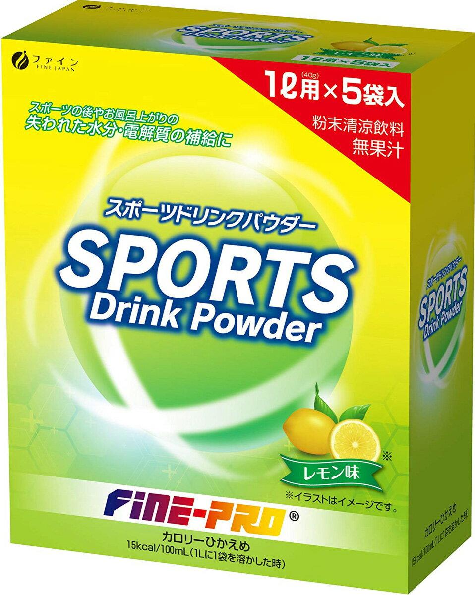 ファイン スポーツドリンクパウダーレモン200g(40g×5袋)
