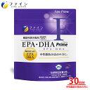 【9月30日までP15倍】 機能性表示商品 ファイン 【 EPA ・ DHA Prime 】30日分(1日6粒/180粒入) EPA ・ DHA 640mg 配合 中性脂肪 が高めの方に 必須脂肪酸 サプリメント オメガ3 系 脂肪酸