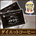 ファイン メタ・コーヒー90包 クロロゲン酸類100mg オリゴ糖50mg L-カルニチン5mg配合 45杯分×2個セット/簡易包装