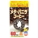 ファイン メタ・バニラコーヒー クロロゲン酸類100mg オリゴ糖45mg カテキン3mg配合 60杯分