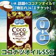 『ココナツオイルSSC』 健康オイルとして注目のココナッツオイルに中鎖脂肪酸、ビタミンEを詰め込んだココナツ油のサプリ!【メール便で送料無料】【10P27May16】