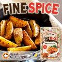クックパッドおいしい健康とのコラボ商品!『ファインスパイス』18種のスーパーフードをブレンド【メール便で送料無料】