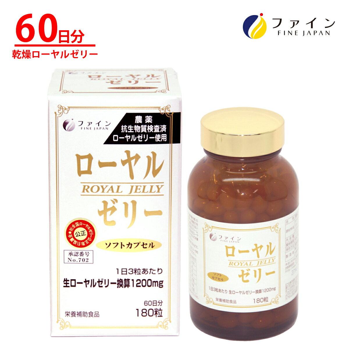ファインローヤルゼリー1200乾燥ローヤルゼリー配合1日3〜6粒/180粒健康美容エイジングケア栄養