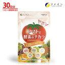 ファイン トマト と 酵素 のチカラ リコピン 植物 酵素 配合 30日分 (1日3粒/90粒入) ダイエット サプリ サプリメント とまと