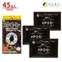 送料無料 商品 ファイン メタ ・ コーヒー 45包 クロロゲン酸 類 100mg オリゴ糖 50mg