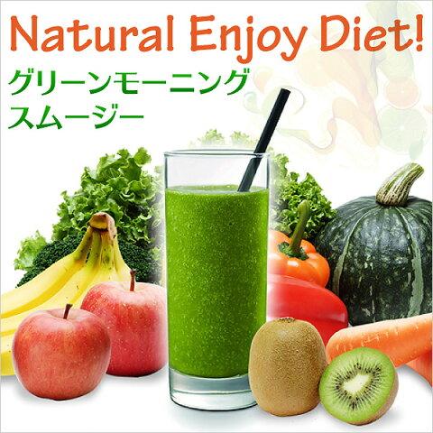 ファイン グリーンモーニングスムージー 食物繊維9.5g 植物酵素配合 200g