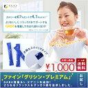 安眠サポートサプリ『グリシン・プレミアム 20日間お試しセット』グリシン450mg配合!【健康食品