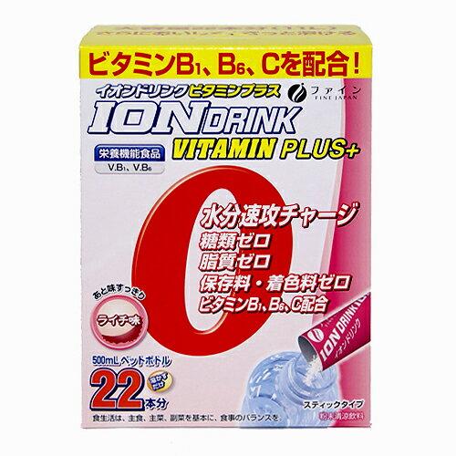 ファイン イオンドリンク ビタミンプラス 砂糖不使用 カロリーゼロ ライチ味 22包入