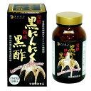 ファイン 発酵黒にんにく黒酢 黒酢エキス末配合 30日分(1...