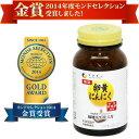 ファイン 卵黄にんにく 卵黄油 にんにくエキス プラセンタ配合 1日2〜6粒/120粒入
