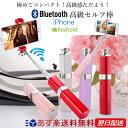 Bluetoothシャッター セルカ棒 リップグロス リップ...