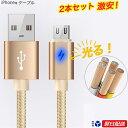 【iPhone用・光るケーブル 2本セット!】iPhone6/6s/plus iphone7/iph ...