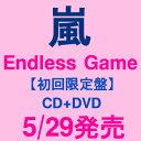 【新品・在庫あり】5/29発売★嵐 Endless Game【初回限定盤】[CD+DVD]★ARASHI エンドレスゲーム 家族ゲーム★4580117623553 JACA-5366/7