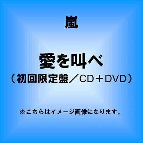 9/2発売 嵐 愛を叫べ【初回限定盤】(CD+DVD) 歌詞ブックレット封入 458011…...:finebookpremiere:10000544