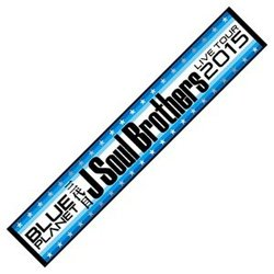 【在庫あり!!】【新品】三代目 J Soul Brothers LIVE TOUR 2015 BLUE PLANET ツアーグッズ マフラータオル★NAOTO 小林直己 ELLY 山下健二郎 岩田剛典 今市隆二 登坂広臣