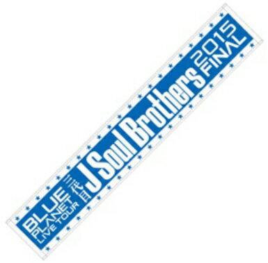 9月発売★三代目J Soul Brothers LIVE TOUR 2015 ファイナルシリーズ BLUE PLANET マフラータオル★NAOTO 小林直己 ELLY 山下健二郎 岩田剛典 今市隆二 登坂広臣