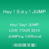 【在庫あり!!】2/10発売 Hey! Say! JUMP LIVE TOUR 2015 JUMPing CARnival【初回限定盤】 [DVD]★ヘイセイジャンプ 4580117625472