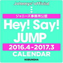 【あす楽】Hey Say JUMP 2016.4→2017.3 CALENDAR (ジャニーズ事務所公認) カレンダー
