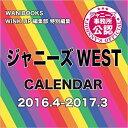 【在庫あり】ジャニーズWEST CALENDAR 2016.4-2017.3 カレンダー