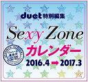 【在庫あり】2016.4→2017.3/Sexy Zoneカレンダー duet編集部特別編集 (編集)