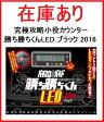 【在庫あり!!】究極攻略カウンター勝ち勝ちくんLED 2016 ブラック 黒★ かちかちくん カチカチくん