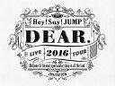 Hey! Say! JUMP LIVE TOUR 2016 DEAR.【初回限定盤】 [DVD]★ヘイセイジャンプ ディア 初回盤 4580117626189