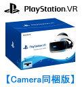 【あす楽】【国内正規品】【新型モデル】PlayStation VR PlayStation Camera同梱版★カメラ同梱版 【CUHJ-16003 (CUH-ZVR2シリーズ)】 494887201