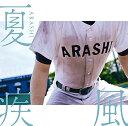 【あす楽】7/25発売★夏疾風(高校野球盤)(初回限定)(CD DVD) 嵐 4580117627155