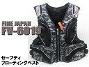セーフティフローティングベスト FV-6019 迷彩(ファインジャパン FINE JAPAN フィッシング 釣り 救命胴衣 あす楽)