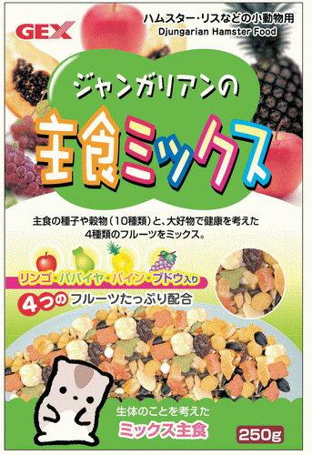 【ジェックス】ジャンガリアンの主食ミックス 250g