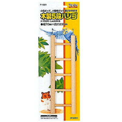 【スドー】木製 5段式はしご