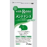 【スマック】ウィズラビット メンテ1.5kg