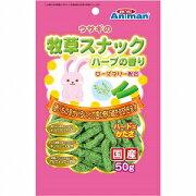 【最大350円OFFクーポン♪】【ドギーマン】ウサギの牧草スナックハーブの香り50g