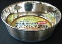 ★最大350円引きクーポン配布★【ターキー】 ゴム付ステンレス食器 16cm 犬