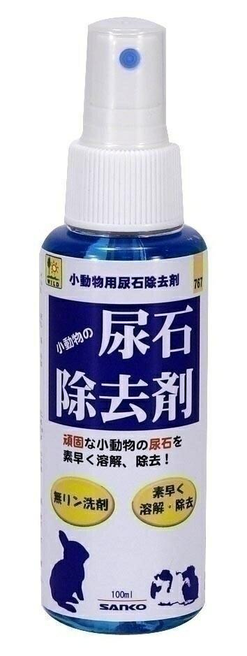 ★★ 最大350円OFFクーポン ★★三晃商会 尿石除去剤 100ml