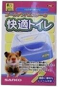 【最大350円OFFクーポン♪】三晃商会 ゴールデンハムスターの快適トイレ