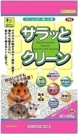 【最大350円OFFクーポン♪】三晃商会 サラっ...の商品画像