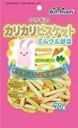 【最大350円OFFクーポン♪】【ドギーマン】 ウサギのカリカリビスケットミルク&野菜70g