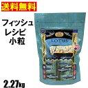 ロータス グレインフリー フィッシュレシピ 小粒 2.27kg【送料無料】(九州 北海道は別途送料525円です)【賞味期限2021年7月13日以降】