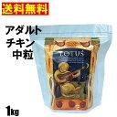 ロータス アダルト チキンレシピ 中粒 1kg (成犬用)【送料無料】(※沖縄・離島は送料別途)