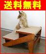 【送料無料】木製2wayステップ 小型犬・高齢犬のソファやベッドの昇り降りに ペット用階段 スロープ