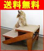 【あす楽】【送料無料】木製2wayステップ 小型犬・高齢犬のソファやベッドの昇り降りに ペット用階段 スロープ