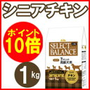 【ポイント10倍】 セレクトバランス シニア チキン (高齢犬用)小粒1kg