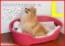 【最大350円OFFクーポン配布】ドーム L レッド 中型犬〜大型犬に♪(サイズ展開3種類)洗える ドーム型ベッド