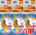 在庫有り【メール便送料無料】ハーツ 薬用ケアスポットプラス 大型犬用 (体重18Kg〜33Kg未満) 1本入(約1か月分)×3個