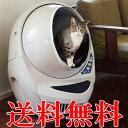 【あす楽】【送料無料】【メーカー1年保証】 キャットロボット オープンエアー 猫の全自動トイレ